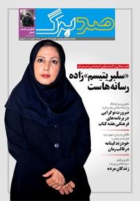 مجله ماهنامه صدبرگ - شماره ۳۴