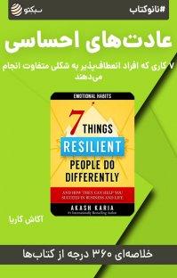 کتاب صوتی نانوکتاب عادتهای احساسی