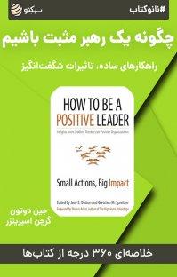 کتاب صوتی نانوکتاب چگونه یک رهبر مثبت باشیم
