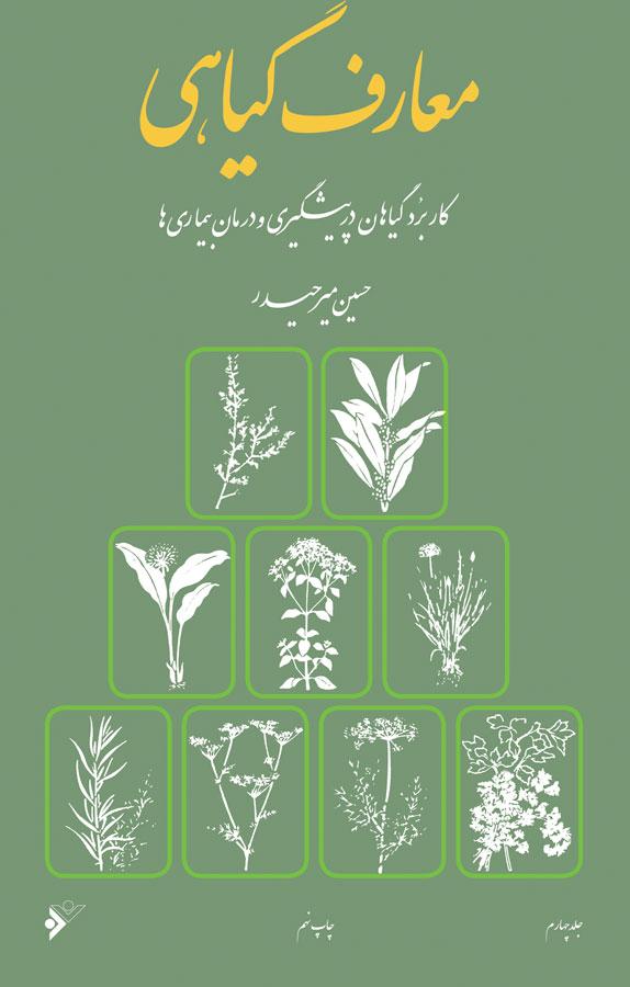معارف گیاهی - جلد ۴