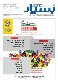 مجله بسپار - شماره ۲۰۳
