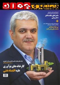 مجله هفتهنامه همشهری جوان - شماره ۷۱۰