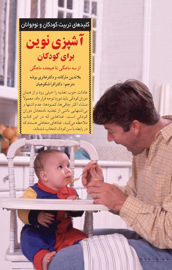 کتاب آشپزی نوین برای کودکان