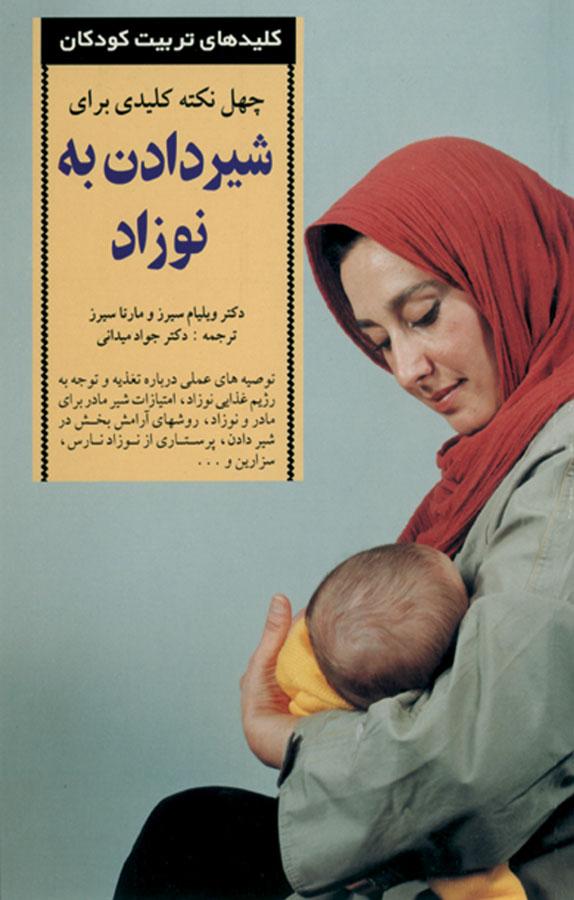 کتاب چهل نکته کلیدی برای شیردادن به نوزاد