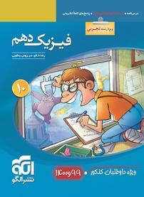 کتاب فیزیک دهم - ویژه رشتهی تجربی