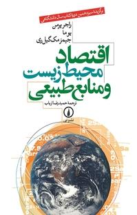 کتاب اقتصاد محیط زیست و منابع طبیعی
