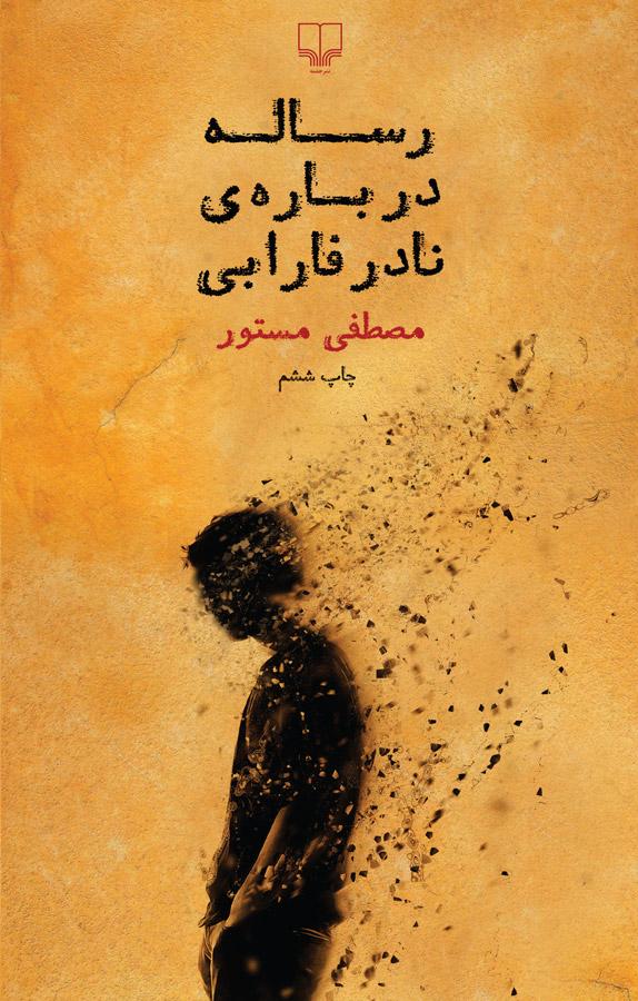 کتاب رساله دربارهی نادر فارابی
