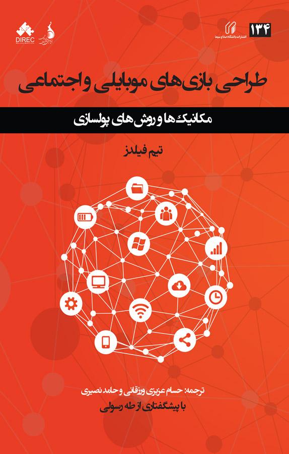 کتاب طراحی بازیهای موبایلی و اجتماعی