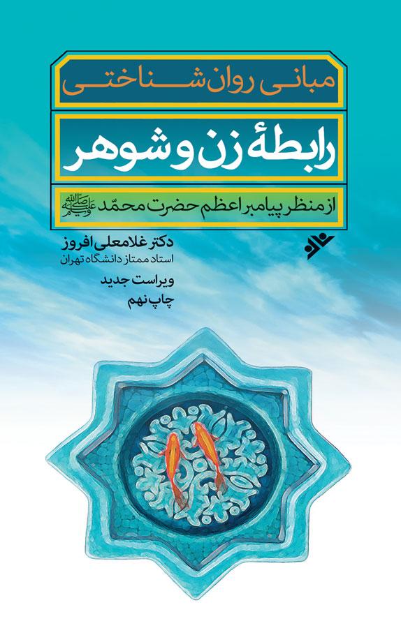 کتاب مبانی روانشناختی رابطۀ زن و شوهر از منظر پیامبر اعظم حضرت محمّد(ص)
