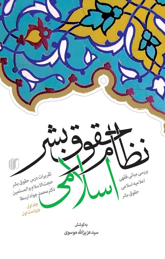 کتاب نظام حقوق بشر اسلامی