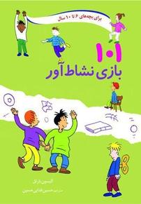 کتاب ۱۰۱  بازی نشاط آور