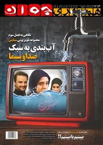 مجله هفتهنامه همشهری جوان - شماره ۷۱۴