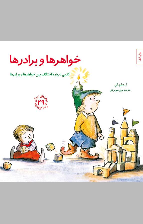 کتاب خواهرها و برادرها