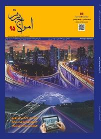 مجله ماهنامه امواج برتر - شماره ۹۵