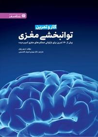 کتاب توانبخشی مغزی