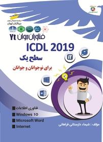 کتاب از سری فناوران جوان: ICDL۲۰۱۹  سطح یک - برای نوجوانان و جوانان
