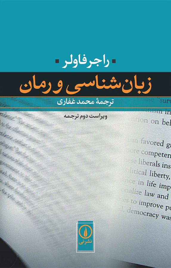 کتاب زبانشناسی و رمان