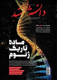 مجله ماهنامه دانشمند - شماره ۶۷۴