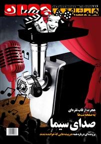 مجله هفتهنامه همشهری جوان - شماره ۷۱۶
