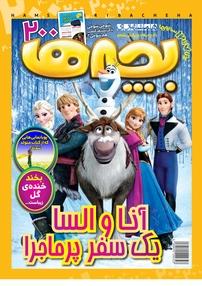 مجله دوهفتهنامه همشهری بچهها - شماره ۲۰۰