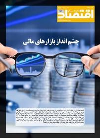 مجله دوماهنامه تازههای اقتصاد - شماره ۱۵۷
