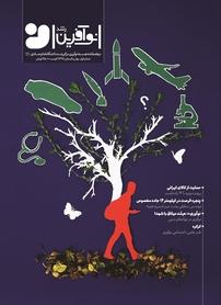 مجله دو فصلنامه نوآفرین - شماره ۱