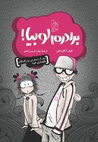 کتاب برادرم لوبیا!