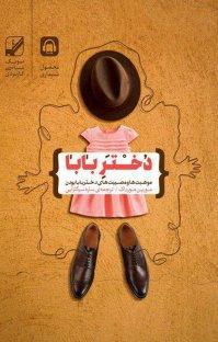 کتاب صوتی دختر بابا