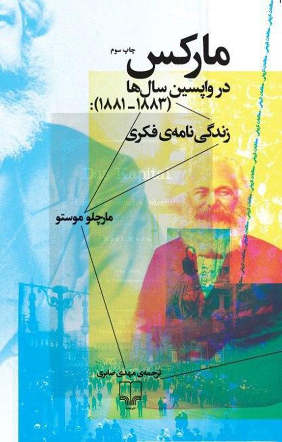 کتاب مارکس در واپسین سالها (۱۸۸۳  ـ ۱۸۸۱ )
