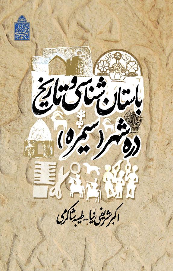 کتاب باستانشناسی وتاریخ درهشهر