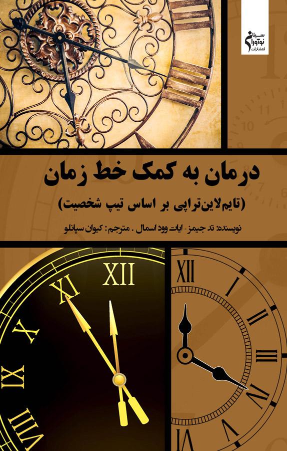 کتاب درمان به کمک خط زمان