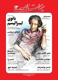مجله ماهنامهی سیاستنامه - شماره ۱۲