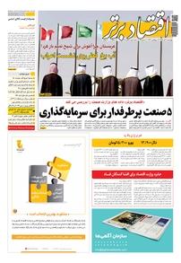 مجله هفتهنامه اقتصاد برتر شماره ۶۱۵