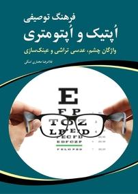 کتاب فرهنگ توصیفی اُپتیک و اُپتومتری