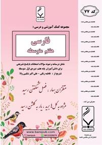 کتاب مجموعهی کمکآموزشی و درسی فارسی هفتم متوسطه