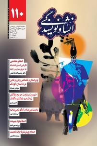 مجله انشا و نویسندگی شماره ۱۱۰