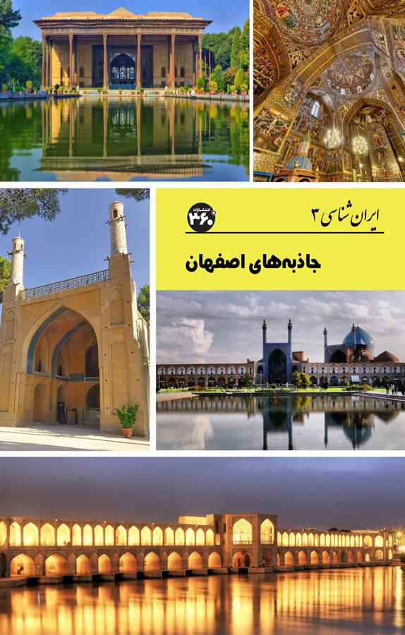 کتاب جاذبههای اصفهان