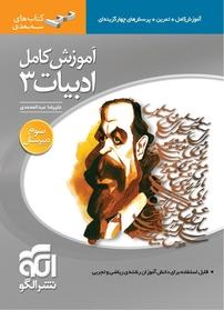 آموزش کامل ادبیات ۳