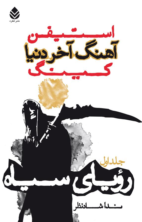 کتاب رویای سیاه - جلد اول