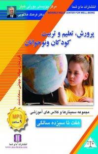 کتاب صوتی پرورش،تعلیم و تربیت کودکان و نوجوانان