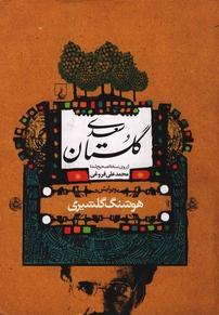 کتاب گلستان سعدی