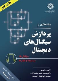 کتاب مقدمهای بر پردازش سیگنالهای دیجیتال