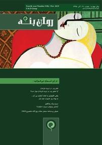 مجله ماهنامه روان بنه - شماره ۴۰
