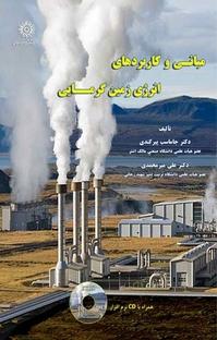 کتاب مبانی و کاربردهای انرژی زمین گرمایی