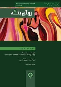 مجله ماهنامه روان بنه - شماره ۳۰