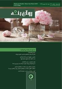 مجله ماهنامه روان بنه - شماره ۳۴