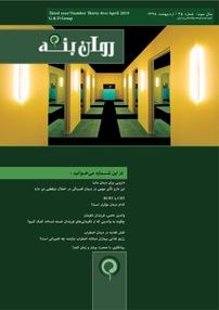 مجله ماهنامه روان بنه - شماره ۳۵