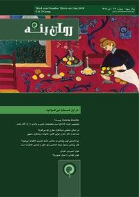 مجله ماهنامه روان بنه - شماره ۳۶