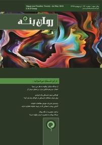 مجله ماهنامه روان بنه - شماره ۲۶