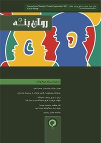 مجله ماهنامه روان بنه - شماره ۲۰